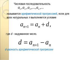 d-разность арифметической прогрессии Числовая последовательность называется