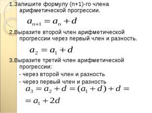 1.Запишите формулу (n+1)-го члена арифметической прогрессии. 2.Выразите второ
