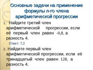 Основные задачи на применение формулы п-го члена арифметической прогрессии 1.