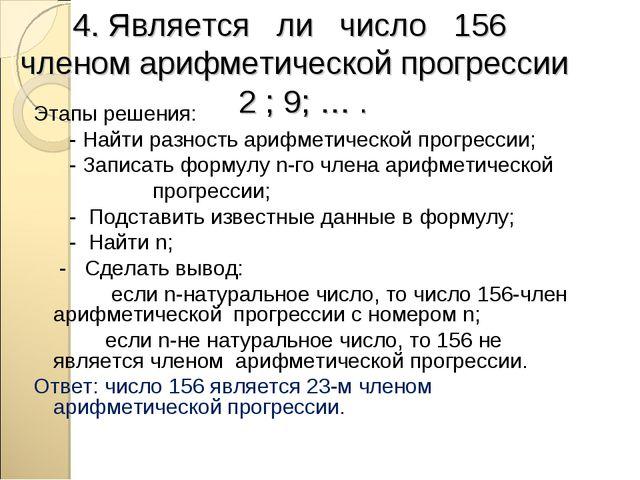 4. Является ли число 156 членом арифметической прогрессии 2 ; 9; … . Этапы ре...