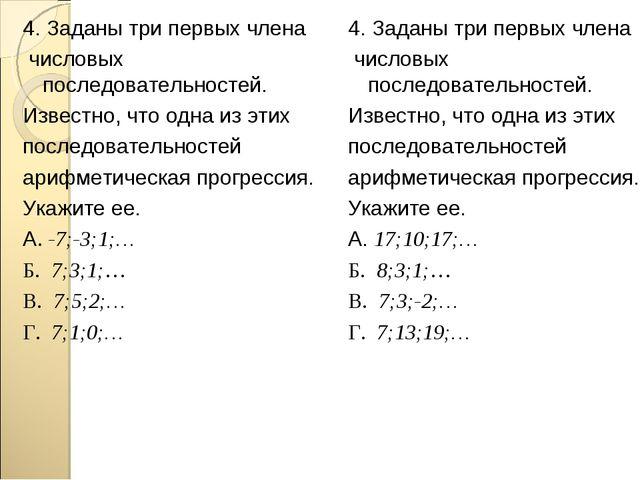 4. Заданы три первых члена числовых последовательностей. Известно, что одна и...