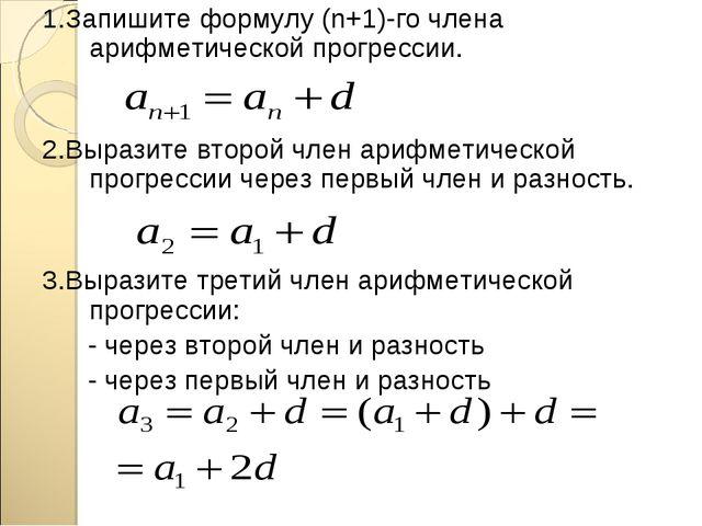 1.Запишите формулу (n+1)-го члена арифметической прогрессии. 2.Выразите второ...