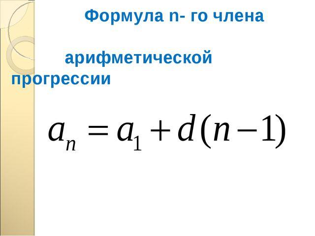Формула n- го члена арифметической прогрессии