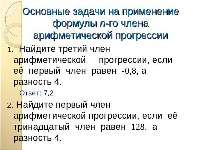 Основные задачи на применение формулы п-го члена арифметической прогрессии 1....