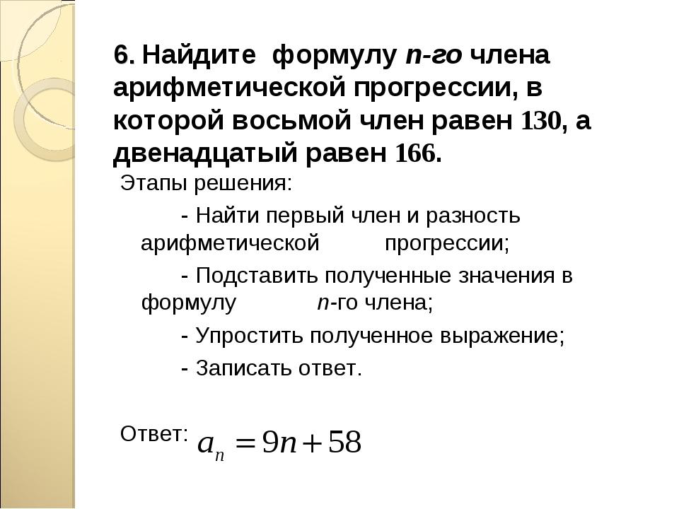 6. Найдите формулу п-го члена арифметической прогрессии, в которой восьмой чл...