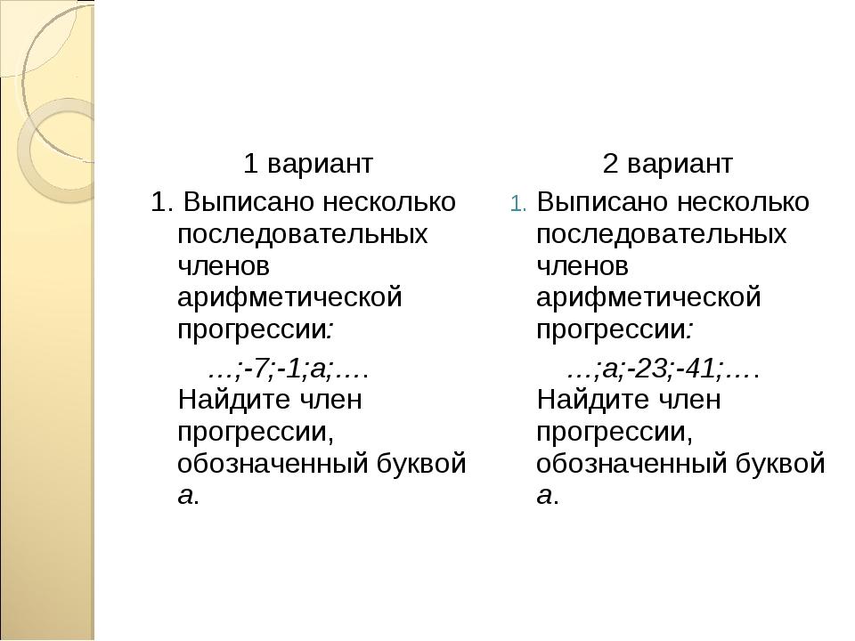 1 вариант 1. Выписано несколько последовательных членов арифметической прогре...