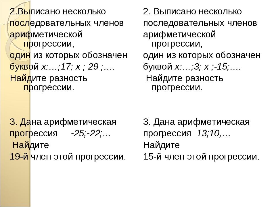 2.Выписано несколько последовательных членов арифметической прогрессии, один...