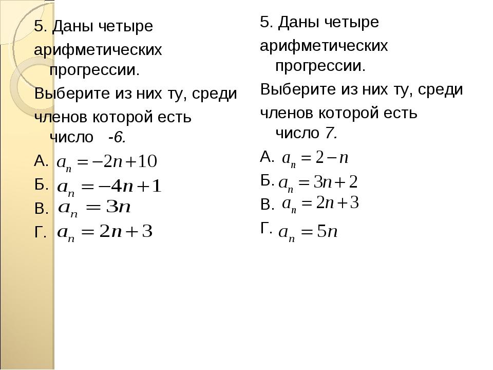 5. Даны четыре арифметических прогрессии. Выберите из них ту, среди членов ко...