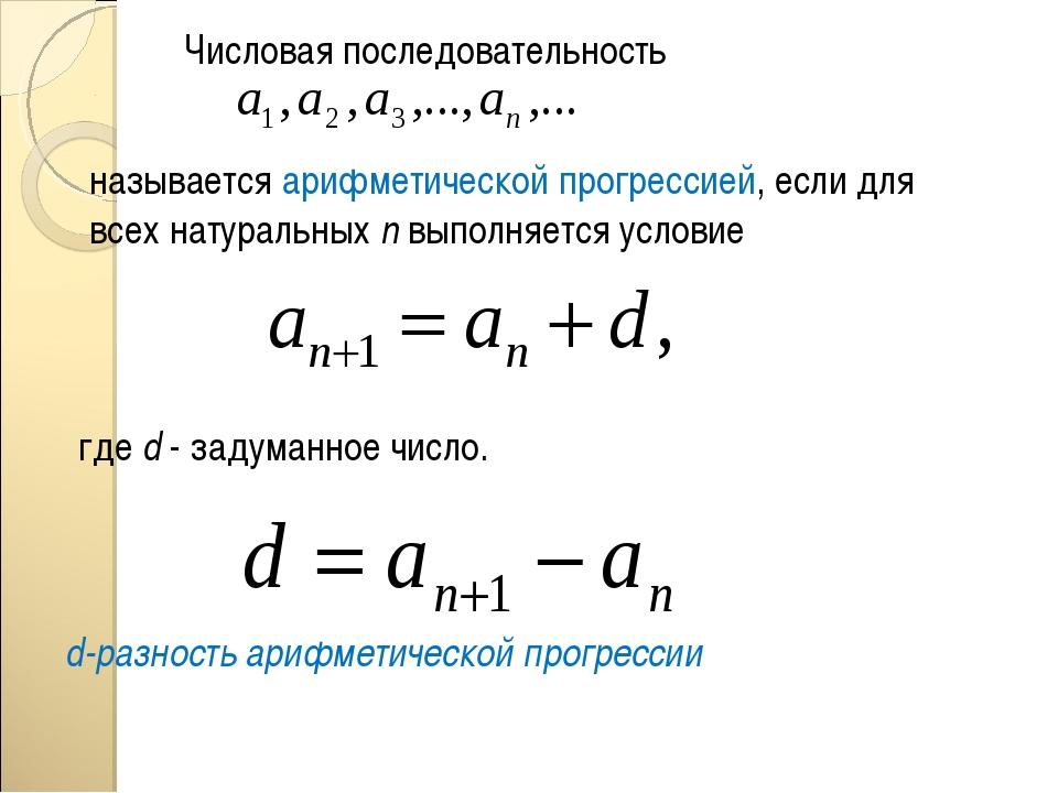d-разность арифметической прогрессии Числовая последовательность называется...
