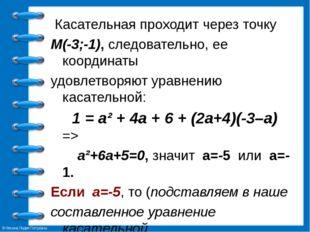 Касательная проходит через точку М(-3;-1), следовательно, ее координаты удов