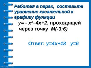 Работая в парах, составьте уравнение касательной к графику функции у= - х²–4х