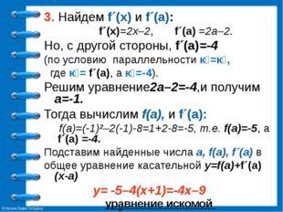 3. Найдем f´(x) и f´(а): f´(x)=2x–2, f´(а) =2a–2. Но, с другой стороны, f´(а)