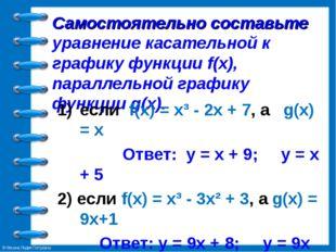 Самостоятельно составьте уравнение касательной к графику функции f(x), паралл