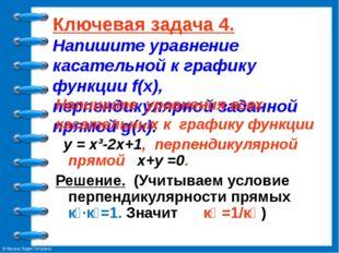 Ключевая задача 4. Напишите уравнение касательной к графику функции f(x), пер
