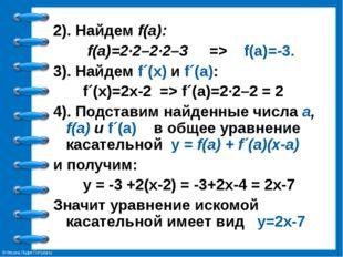 2). Найдем f(a): f(a)=2·2–2·2–3 => f(a)=-3. 3). Найдем f´(x) и f´(а): f´(x)=2