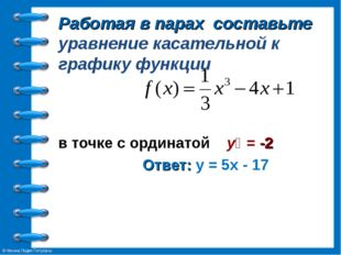 Работая в парах составьте уравнение касательной к графику функции в точке с о