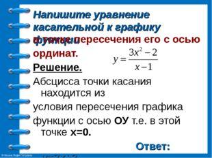 Напишите уравнение касательной к графику функции в точке пересечения его с ос