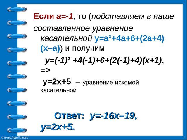 Если a=-1, то (подставляем в наше составленное уравнение касательной y=a²+4a+...