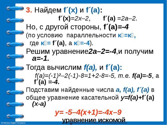 3. Найдем f´(x) и f´(а): f´(x)=2x–2, f´(а) =2a–2. Но, с другой стороны, f´(а)...