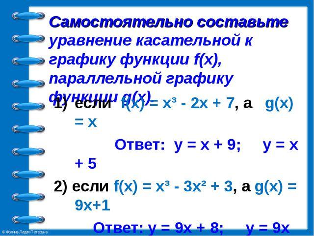 Самостоятельно составьте уравнение касательной к графику функции f(x), паралл...