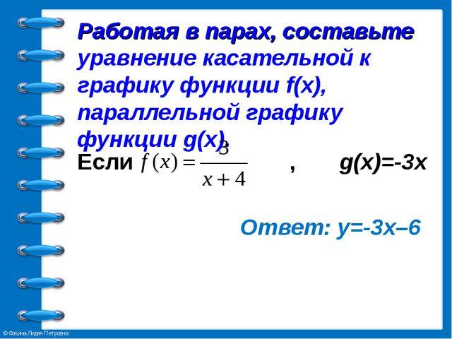 Работая в парах, составьте уравнение касательной к графику функции f(x), пара...
