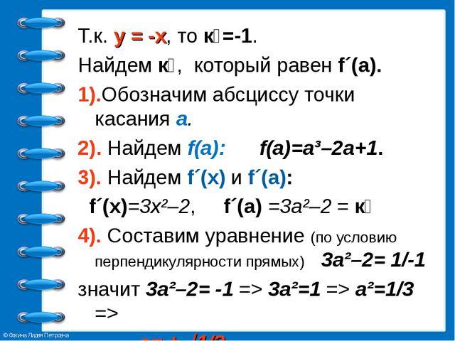 Т.к. у = -х, то к₂=-1. Найдем к₁, который равен f´(а). 1).Обозначим абсциссу...
