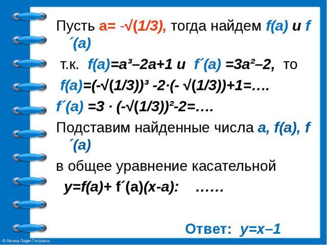 Пусть а= -√(1/3), тогда найдем f(a) и f´(а) т.к. f(a)=a³–2a+1 и f´(а) =3a²–2,...