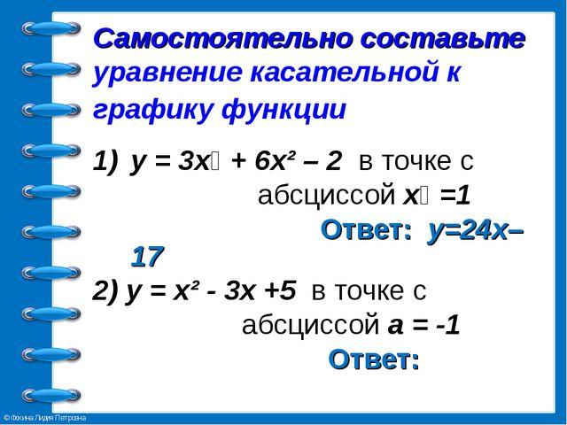 Самостоятельно составьте уравнение касательной к графику функции у = 3х⁴ + 6х...