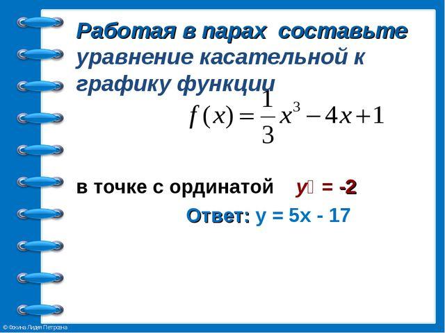 Работая в парах составьте уравнение касательной к графику функции в точке с о...