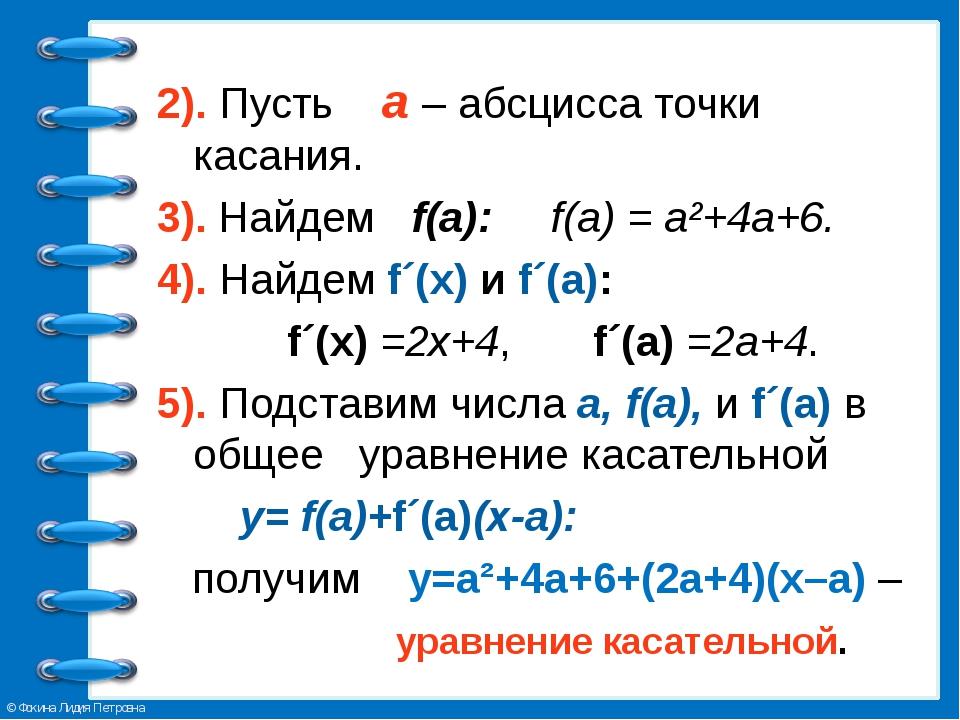 2). Пусть а – абсцисса точки касания. 3). Найдем f(a): f(a) = a²+4a+6. 4). На...