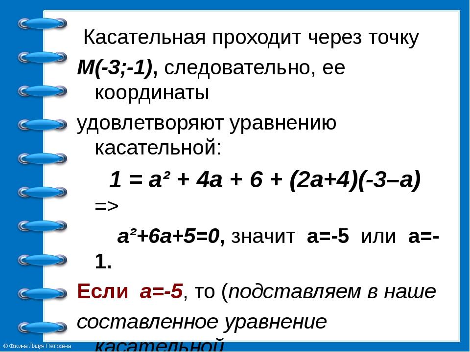 Касательная проходит через точку М(-3;-1), следовательно, ее координаты удов...