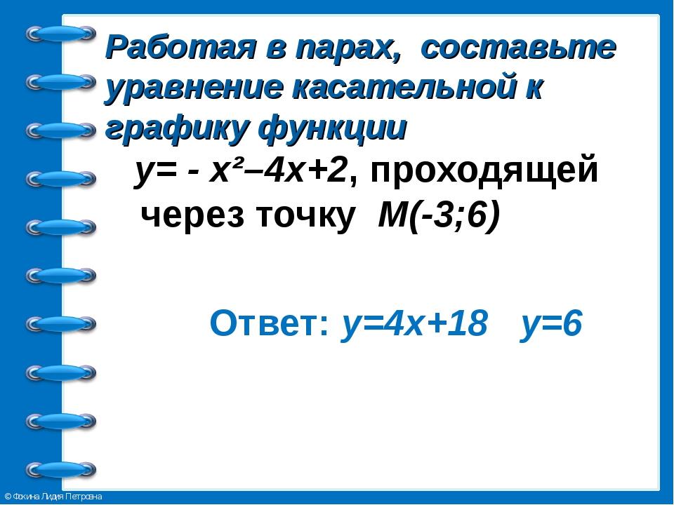 Работая в парах, составьте уравнение касательной к графику функции у= - х²–4х...
