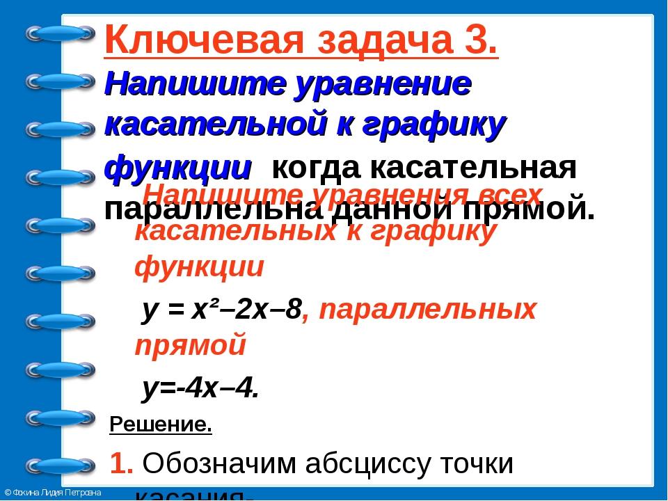 Ключевая задача 3. Напишите уравнение касательной к графику функции когда кас...