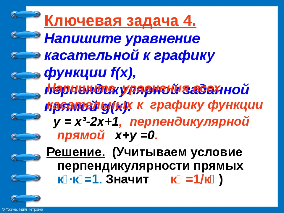 Ключевая задача 4. Напишите уравнение касательной к графику функции f(x), пер...