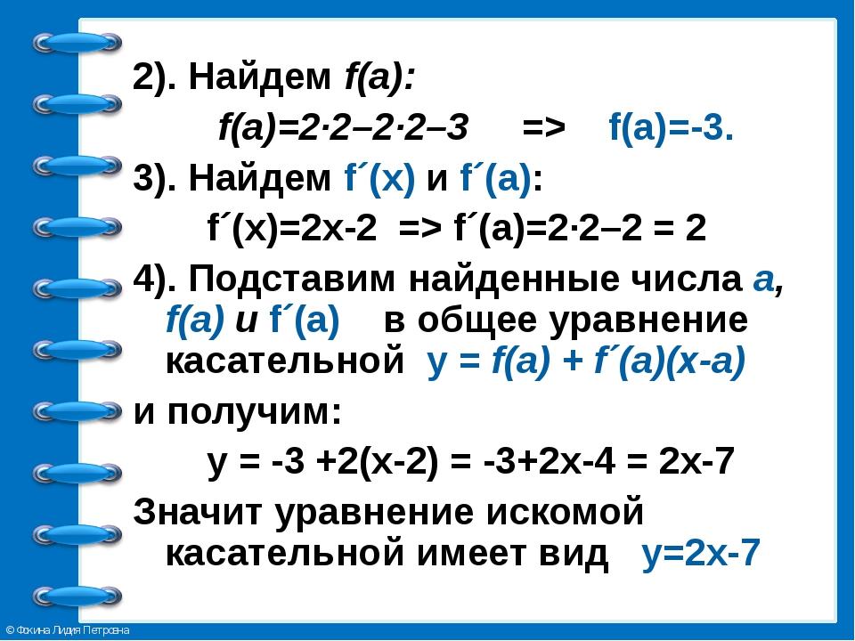 2). Найдем f(a): f(a)=2·2–2·2–3 => f(a)=-3. 3). Найдем f´(x) и f´(а): f´(x)=2...
