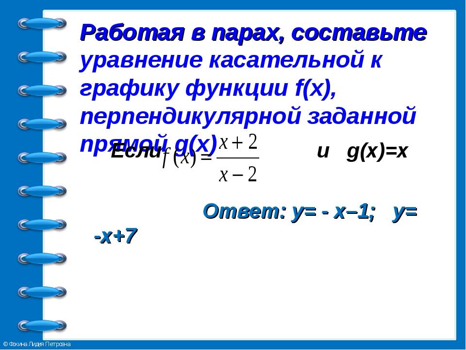 Работая в парах, составьте уравнение касательной к графику функции f(x), перп...