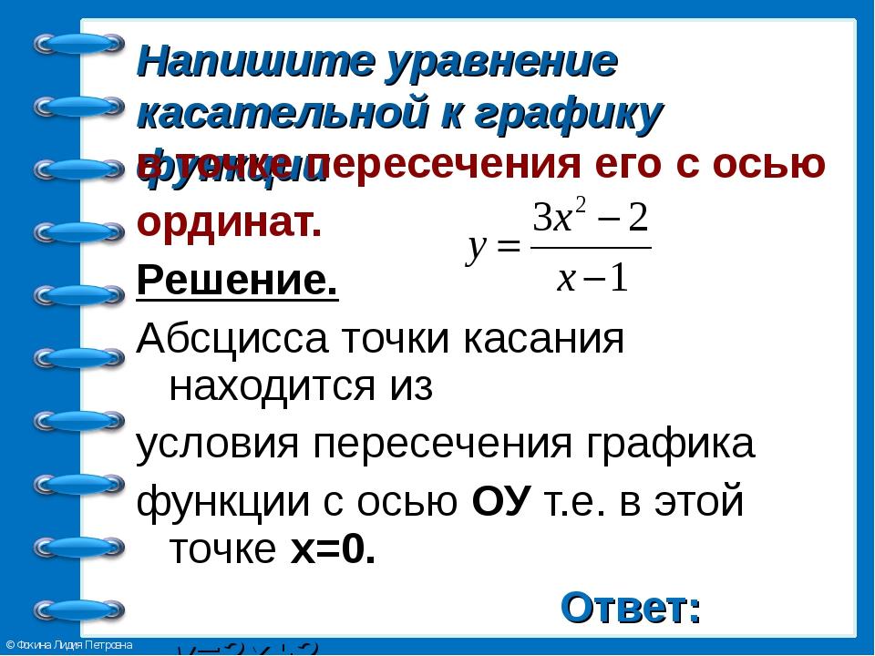 Напишите уравнение касательной к графику функции в точке пересечения его с ос...