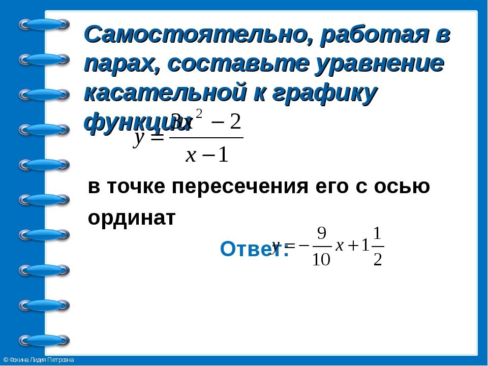 Самостоятельно, работая в парах, составьте уравнение касательной к графику фу...