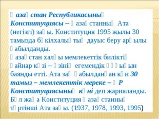 Қазақстан Республикасының Конституциясы – Қазақстанның Ата (негізгі) заңы. Ко