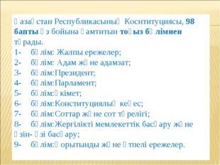 Қазақстан Республикасының Коснтитуциясы, 98 бапты өз бойына қамтитын тоғыз бө