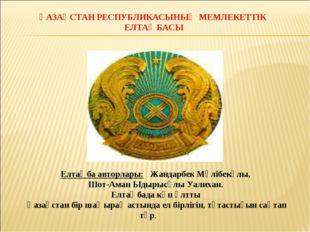 ҚАЗАҚСТАН РЕСПУБЛИКАСЫНЫҢ МЕМЛЕКЕТТIК ЕЛТАҢБАСЫ Елтаңба авторлары: Жандарбек