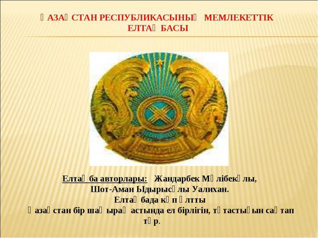 ҚАЗАҚСТАН РЕСПУБЛИКАСЫНЫҢ МЕМЛЕКЕТТIК ЕЛТАҢБАСЫ Елтаңба авторлары: Жандарбек...
