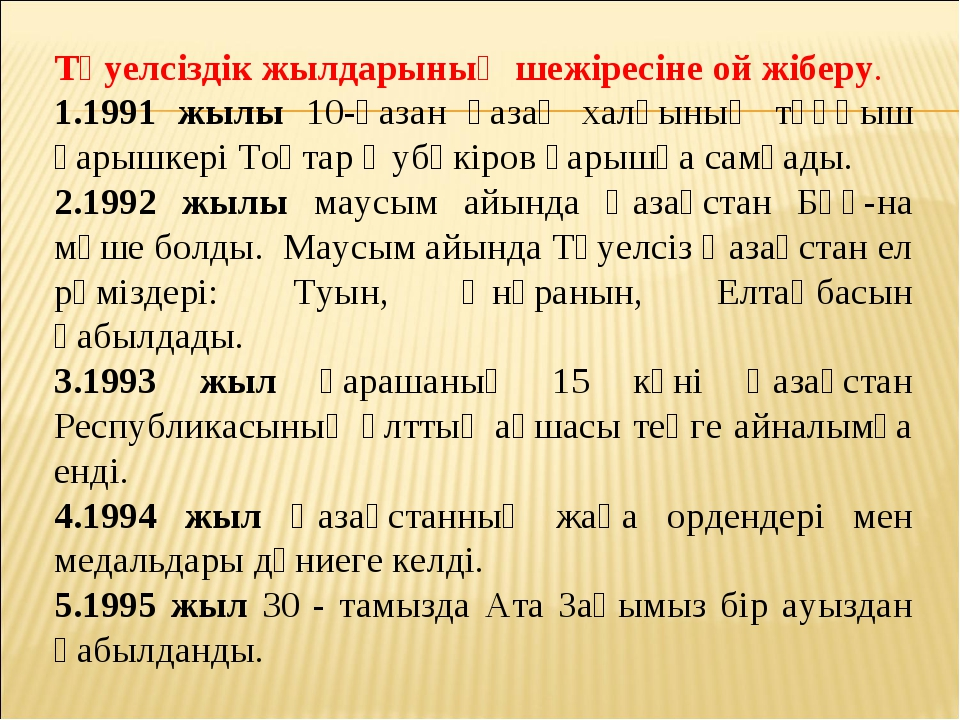 Тәуелсіздік жылдарының шежіресіне ой жіберу. 1.1991 жылы 10-қазан қазақ халқы...