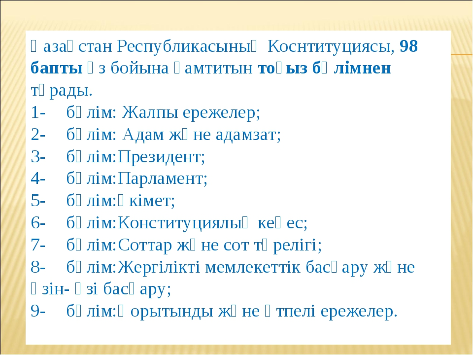 Қазақстан Республикасының Коснтитуциясы, 98 бапты өз бойына қамтитын тоғыз бө...