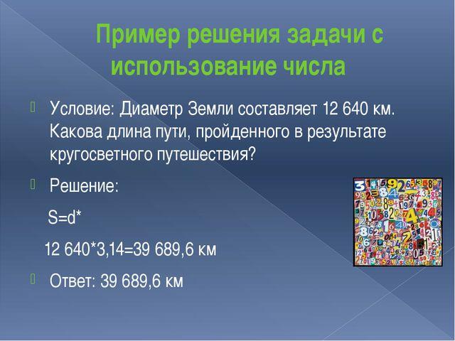 Пример решения задачи с использование числа π Условие: Диаметр Земли составля...