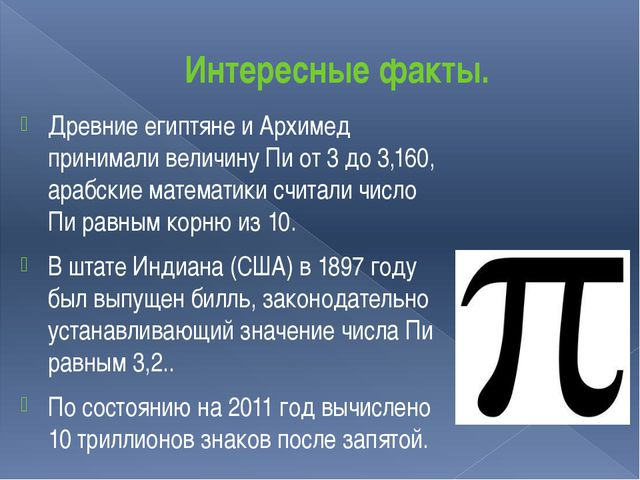 Интересные факты. Древние египтяне и Архимед принимали величину Пи от 3 до 3,...