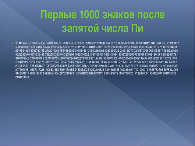 Первые 1000 знаков после запятой числа Пи 3,1415926535 8979323846 2643383279...