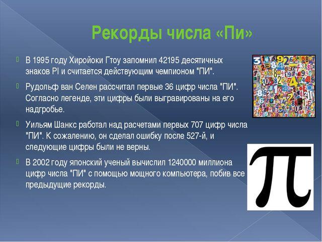 Рекорды числа «Пи» В 1995 году Хиройоки Гтоу запомнил 42195 десятичных знаков...