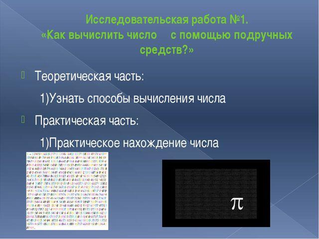 Исследовательская работа №1. «Как вычислить число π с помощью подручных средс...