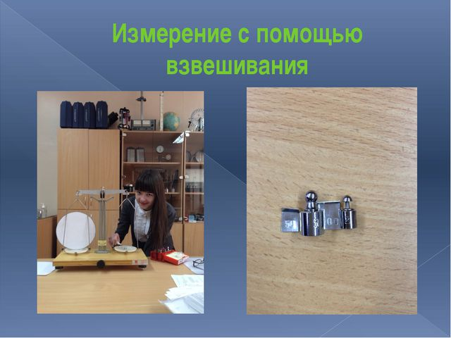 Измерение с помощью взвешивания